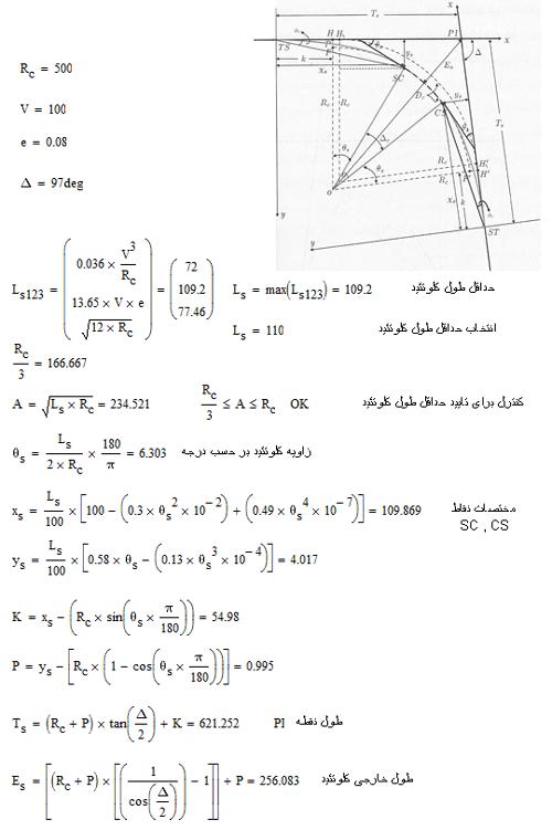 روش محاسبه کلوتئید