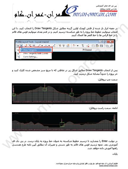 آموزش ترسیم خط پروژه در پروفیل طولی پروژه راهسازی یک