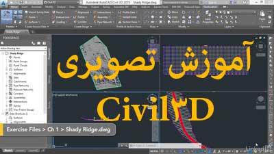 آموزش تصویری Civil3D